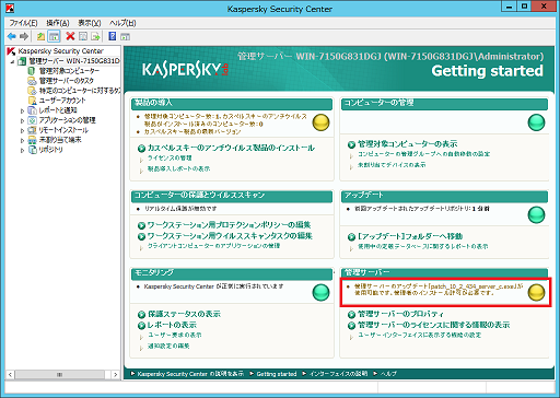 kaspersky security center 10.2.434