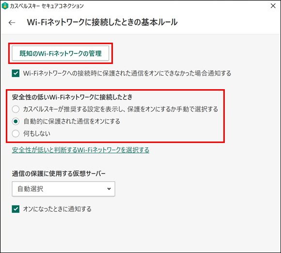 Image: the Wi-Fi setup window in Kaspersky Secure Connection