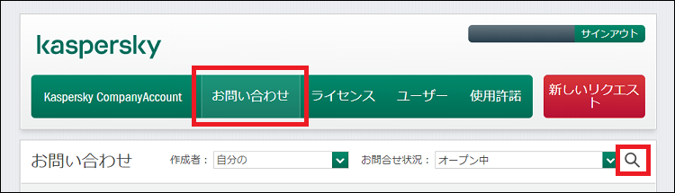 Searching for a request by Incident ID in Kaspersky CompanyAccount