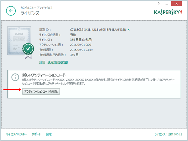 Kaspersky Anti-Virus 2015 reserve activation code