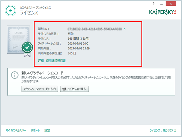 Kaspersky Anti-Virus 2015 license info
