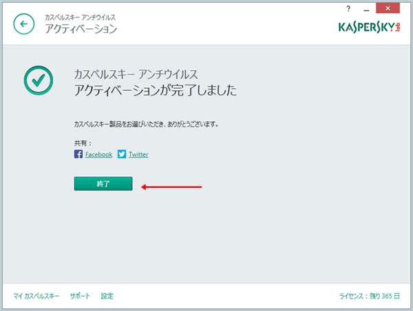 Trial version of Kaspersky Anti-Virus 2015 is activated