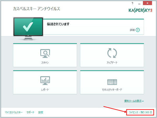 In the main window of Kaspersky Anti-Virus 2015, click License