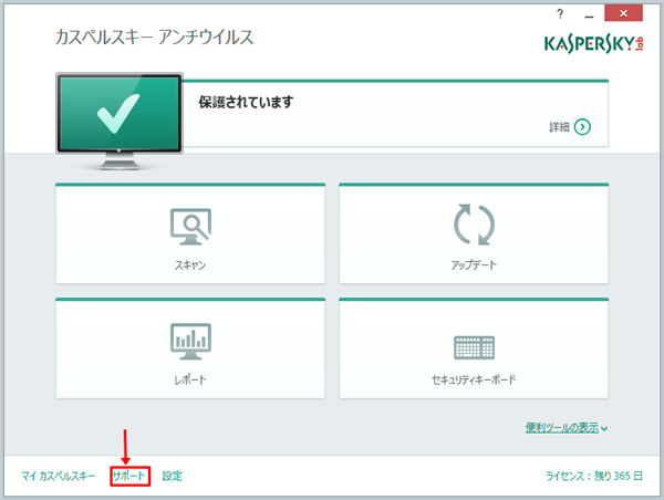 In the main window of Kaspersky Anti-Virus 2015, click Support