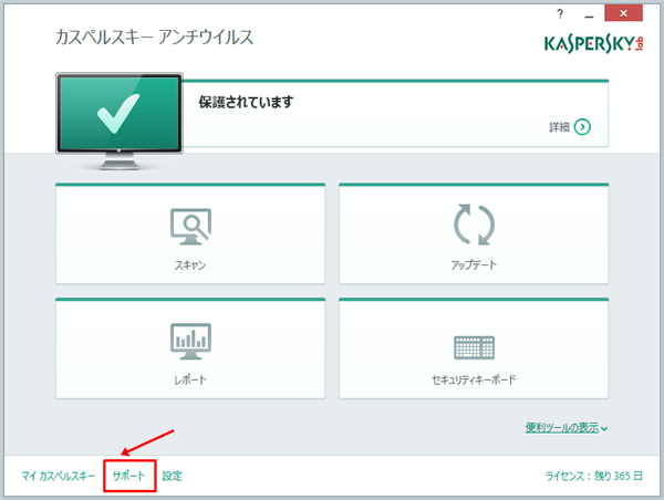Support link in the Kaspersky Anti-Virus 2015 main window