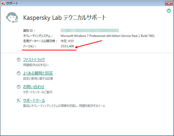 Kaspersky Anti-Virus 2015 full version in the Support window