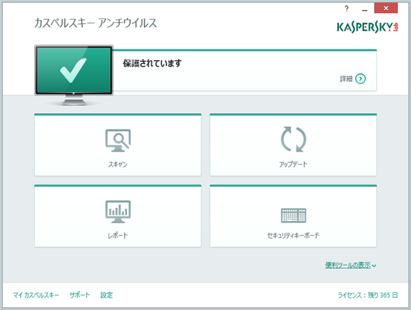 Main window of Kaspersky Anti-Virus 2015
