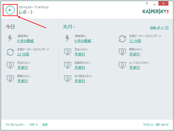 In the window of Kaspersky Anti-Virus 2015, click Back