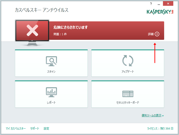 Kaspersky Anti-Virus 2015: License issue.