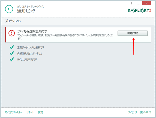 In the Notification Center window of Kaspersky Anti-Virus, click Enable to fix protection issues