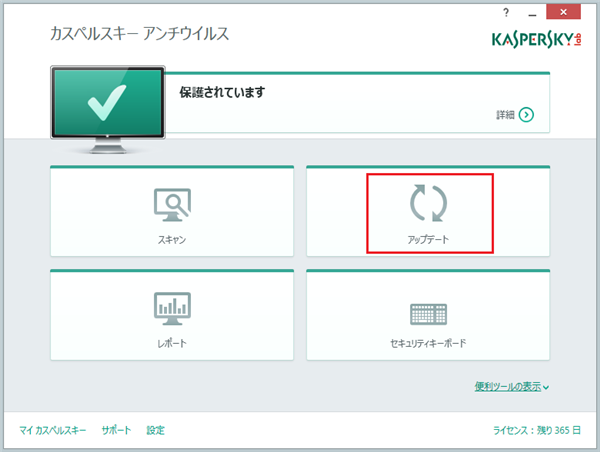 In the main window of Kaspersky Anti-Virus 2015, click the Update link