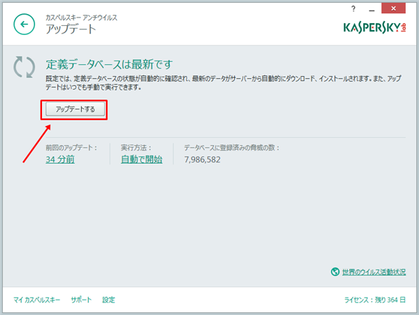 In the Update window of Kaspersky Anti-Virus 2015, click the Update link