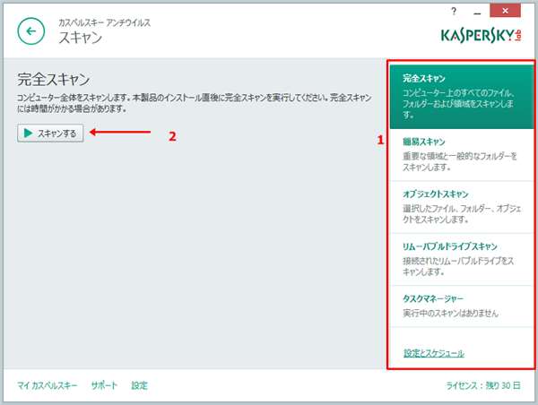 In the Scan window of Kaspersky Anti-Virus 2015, select the scan task type and click Run scan