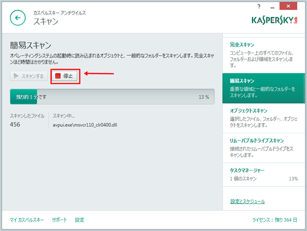 In the Scan window of Kaspersky Anti-Virus 2015, click Stop