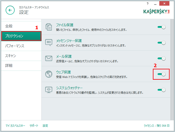 The switch to enable or disable Web Anti-Virus in Kaspersky Anti-Virus 2015