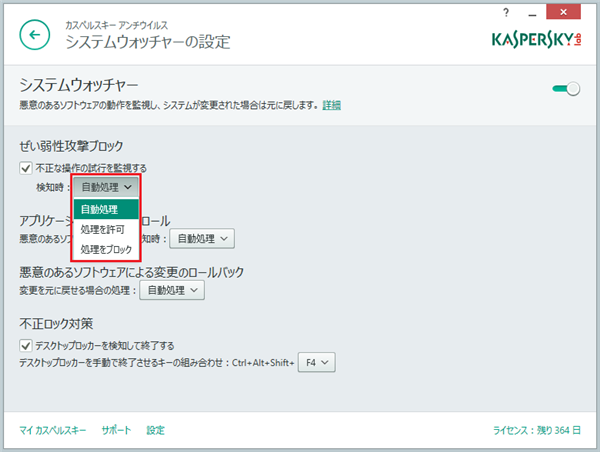 Select an action to be performed by Automatic Exploit Prevention in Kaspersky Internet Security 2015