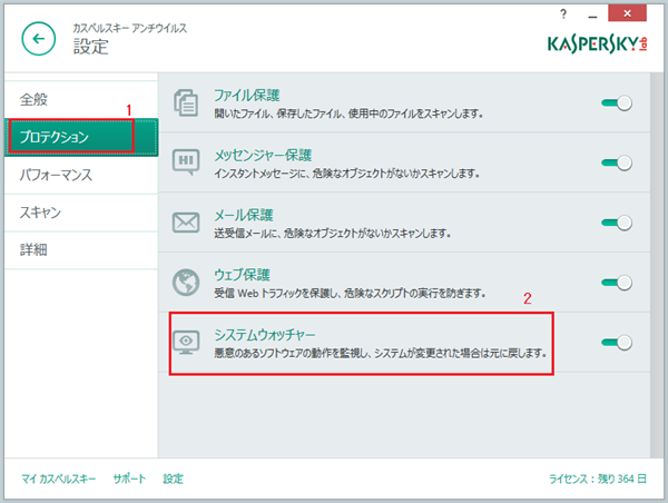 Accessing the System Watcher settings in Kaspersky Anti-Virus 2015