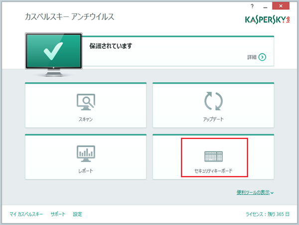 Open Virtual Keyboard from Kaspersky Anti-Virus 2015 main window