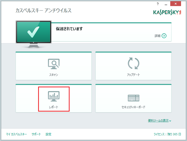 In the main window of Kaspersky Anti-Virus 2015, click the Reports link