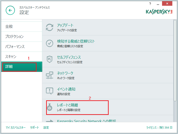In the Settings window of Kaspersky Anti-Virus 2015, click Additional, then click Reports and Quarantine