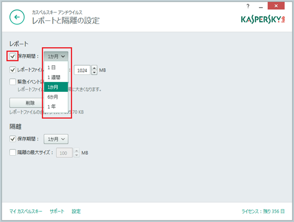 Select a report storage period in Kaspersky Anti-Virus 2015