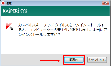 Click Accept in the Attention! window to uninstall Kaspersky Anti-Virus 2015