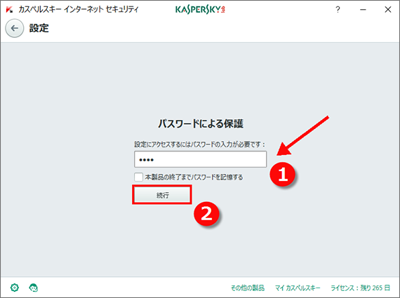 Image: entering the password to access Kaspersky Internet Security 2017