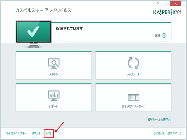 Click the Settings link in the the main application window of Kaspersky Anti-Virus 2015