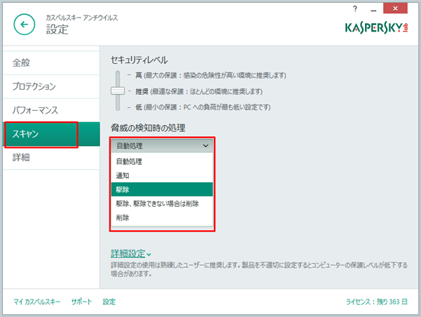 In the Settings of Kaspersky Anti-Virus 2015, select an action on threat detection