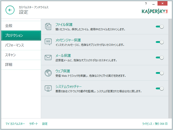 Configure Protection Center components in Kaspersky Anti-Virus 2015