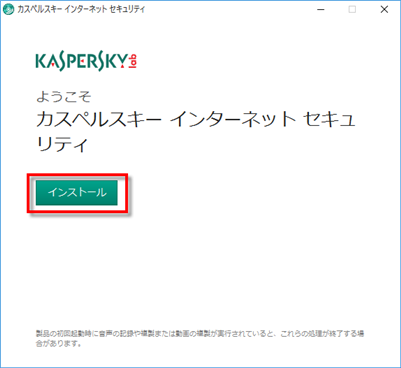 Starting the installation of Kaspersky Anti-Virus 2016