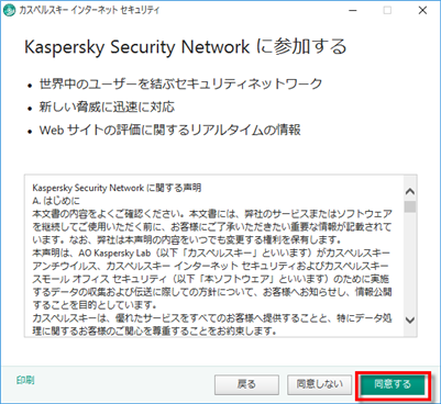 Kaspersky Security Network in Kaspersky Internet Security 2016