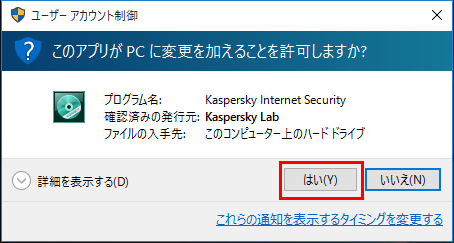 UAC dialog when installing Kaspersky Anti-Virus 2016