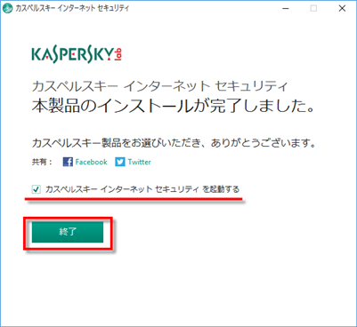 Kaspersky Internet Security 2016 has been installed successfully