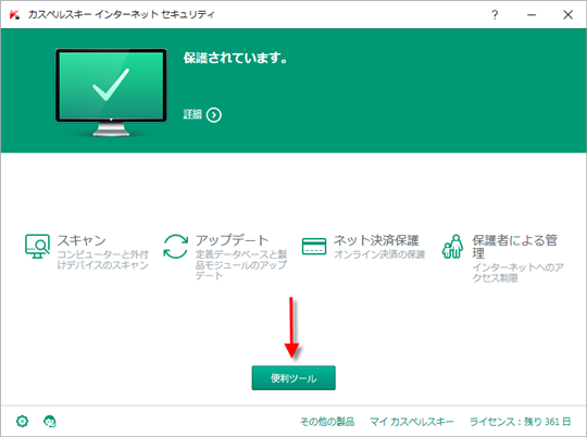 Open the Additional Tools window in Kaspersky Internet Security 2016