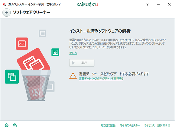 Image: the Software Cleaner window in Kaspersky Internet Security 2017