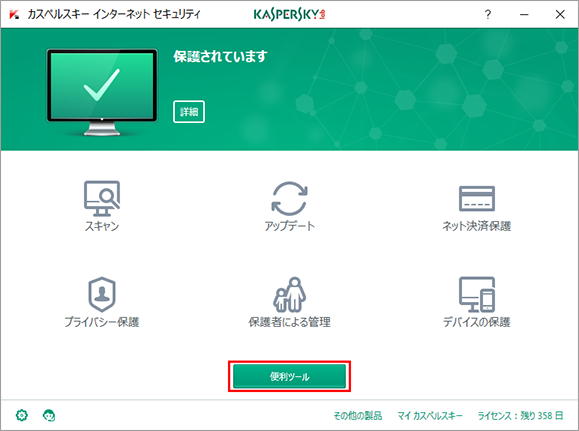 Image: main window of Kaspersky Internet Security 2017