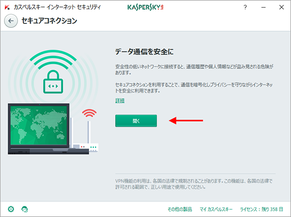 Image: the Secure Connection window in Kaspersky Internet Security 2017