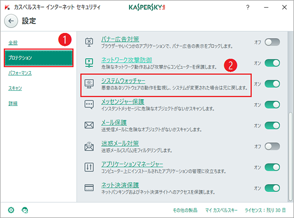 Image: the Settings window of Kaspersky Internet Security 2017