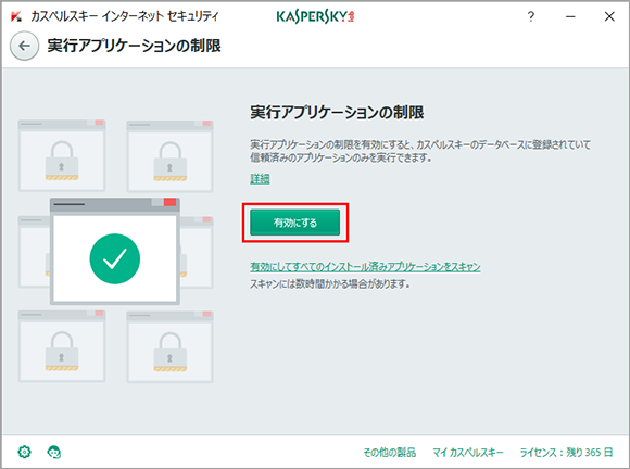 Image: the Trusted Applications mode window in Kaspersky Internet Security 2017