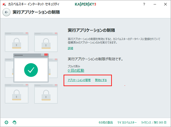 Image: the Application Control window in Kaspersky Internet Security 2017