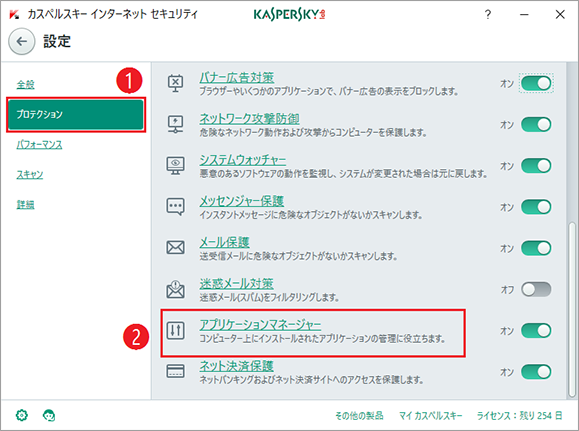 Image: the Application Control window of Kaspersky Internet Security