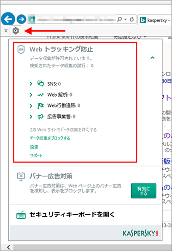 Image: the menu of Kaspersky Protection in the browser