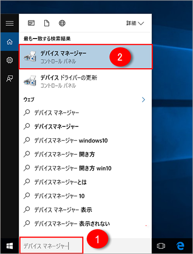 Image: Windows 10 search