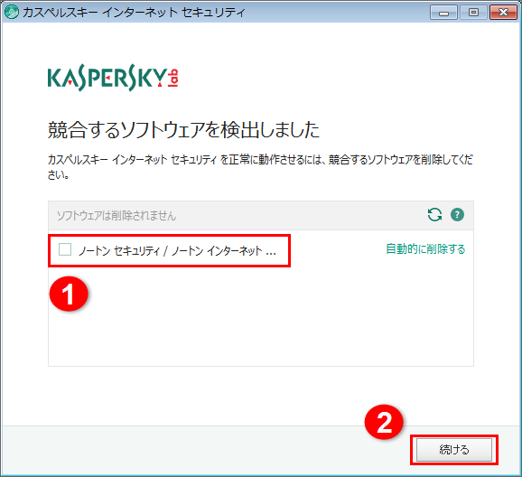 Image: the installation window of Kaspersky Internet Security 2017