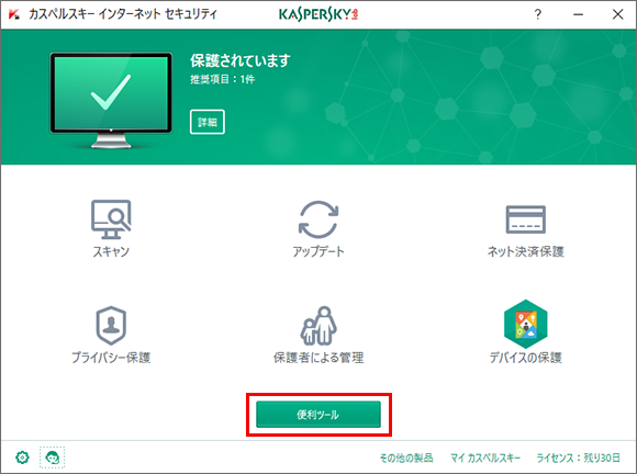 Image: Kaspersky Internet Security main window