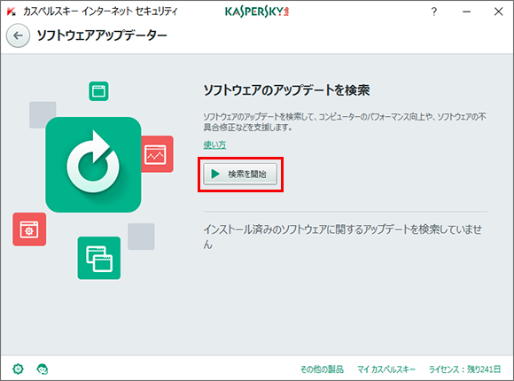 Image: the Software Updater window in Kaspersky Internet Security 2018