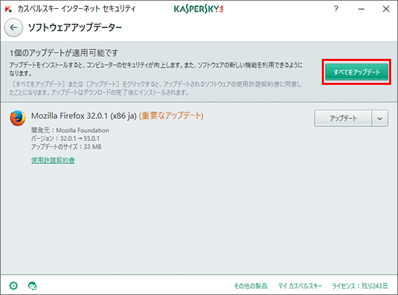 Image: detected updates in Kaspersky Internet Security 2018