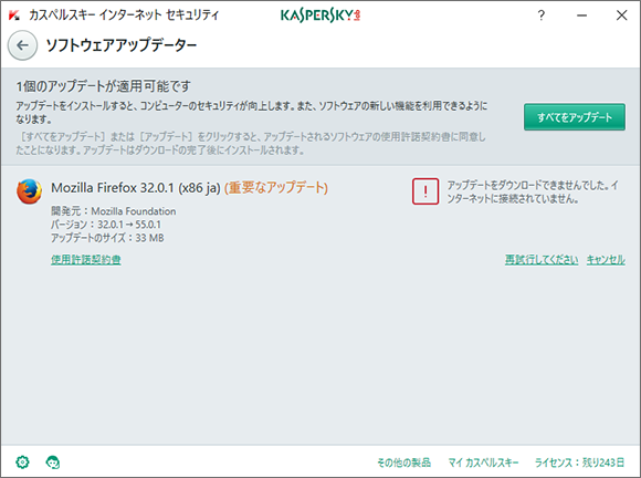 Image: notification of failed program update in Kaspersky Internet Security 2018