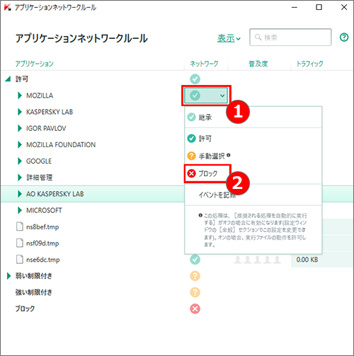 Image: the Application network rules window in Kaspersky Internet Security 2018